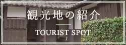 観光地の紹介 TOURIST SPOT